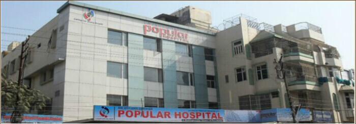 Popular Hospital Varanasi